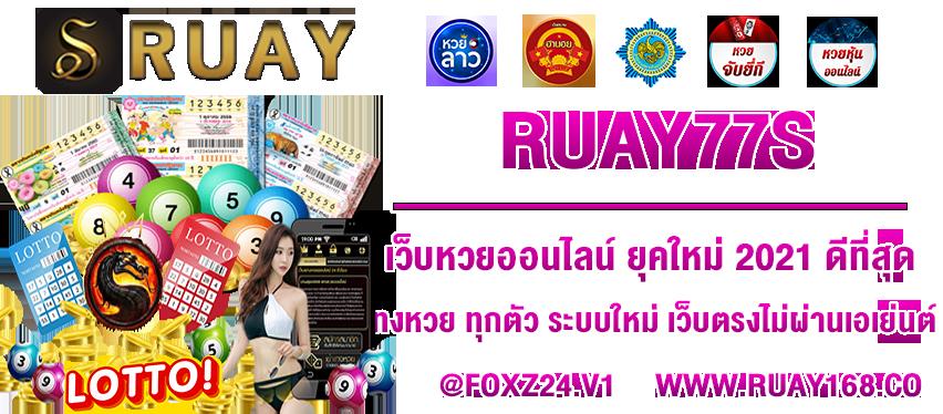 RUAY77S