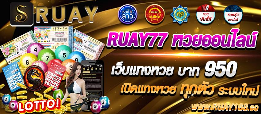 RUAY77